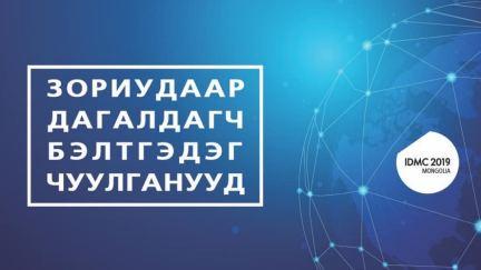 """IDMC 2019"" Үндэсний конференц"