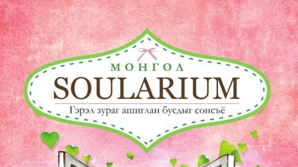 Монгол Солариум